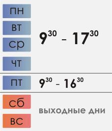 schedule1 График работы